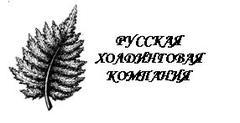 Русская холдинговая компания